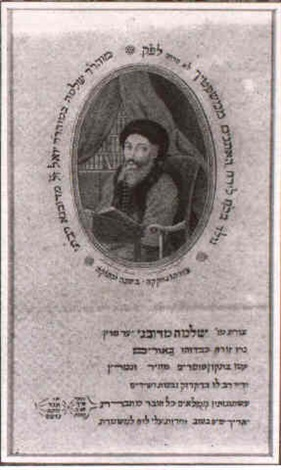 rabbi solomon ben joel dubno 1739 1813 by f samson