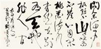 李白 山中问答 镜心 水墨纸本 by liu danzhai