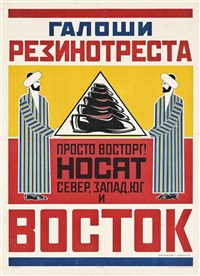 rezinotrest galoshes by alexander rodchenko and vladimir mayakovsky