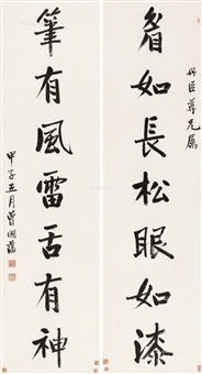 行书七言 对联 纸本 ( running script calligraphy) (couplet) by zeng guofan