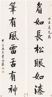行书七言 对联 纸本 ( running script calligraphy) (couplet) by zeng guofan