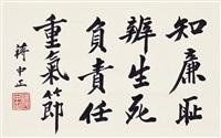 书法 立轴 水墨纸本 by jiang zhongzheng