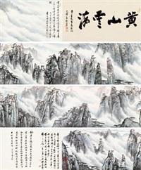 黄山云海 手卷 设色纸本 (+ frontispiece, smllr) by xu zihe