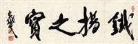 """草书""""铁拐之宝"""" (calligraphy) by li tiefu"""