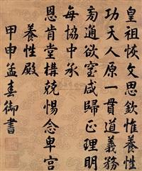 楷书 (calligraphy) by emperor daoguang
