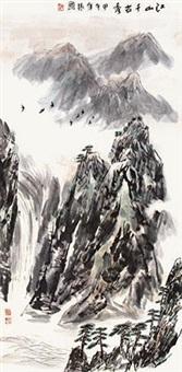 江山千古秀 by cui zhenguo