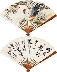 雄鸡 书法 (recto-verso) by fei xinwo and huang huanwu