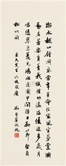 calligraphy in running script by ma shouhua