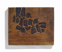 untitled (wood relief) by eduardo chillida