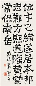 隶书 by jian jinglun