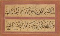 calligraphie ottomane composée de deux lignes en thuluth noir: li khamsata atfa biha har al-wabâ al-hâtimah al-mustafa wal-murtaza wa abnâhuma wal-fâtimah by ismail na'ili