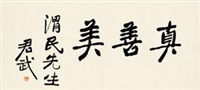 "楷书""真善美"" (calligraphy) by ma junwu"