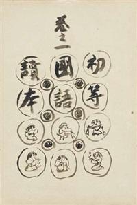 chie playing reiko by ryusei kishida