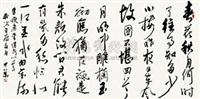 李煜词 虞美人 by liu zhonghua