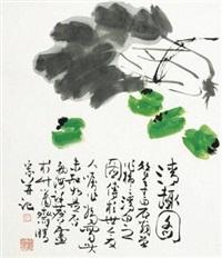 清趣图 by xu linlu