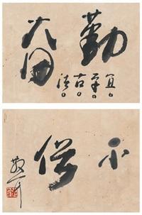 行书勤奋草书不俗 (2 works) by lin sanzhi