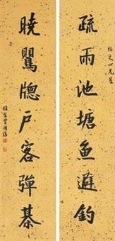 书法 对联 (couplet) by zeng guofan