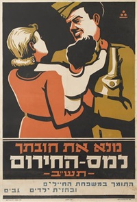 fulfill your emergency tax obligations/to the community campaign for solders families by gerd rothschild and zev lipman