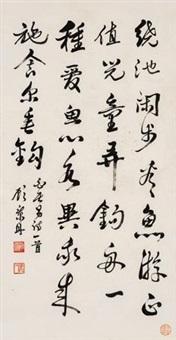 行书《白居易观游鱼》 by gu jingzhou