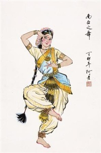 南亚之舞 (south asian dance) by a lao