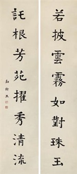 对联 (couplet) by niu shuyu