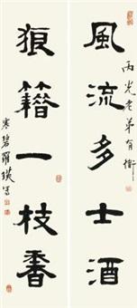 隶书五言联 (couplet) by luo shuzhong