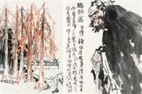 圭峰玉湖 钟馗像 (两幅) (2 works) by lin kai