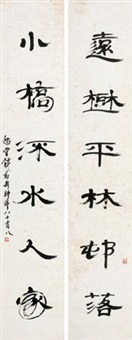 书法对联 (couplet) by qian juntao