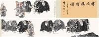 雪域风情图 by li wei
