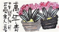 万年青 by jiang guohua