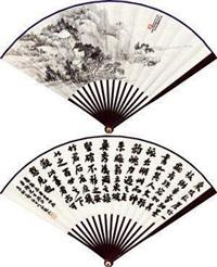 青山远郭 书法 (recto-verso) by xiao junxian