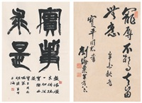 书法 (2 works) by hu tiesheng and liu haisu
