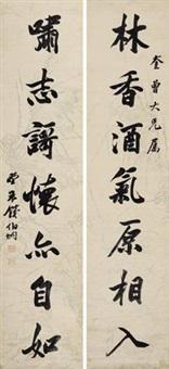 行书七言联 对联 (seven-character in running script) (couplet) by qian bojiong