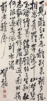 草书 by deng tuo