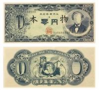zero yen bill (+ another; 2 works) by genpei akasegawa