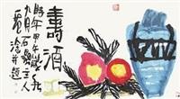 寿酒 by jiang guohua