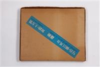 kamaitachi, tokyo: gendaishicho -sha (bk w/33 works) by eikoh hosoe