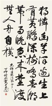 草书七言诗 by liu lishang