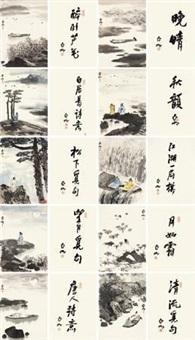 唐人诗意图 (album of 20) by ya ming