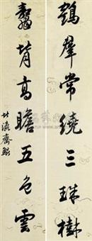 行书七言 对联 (couplet) by qi kun