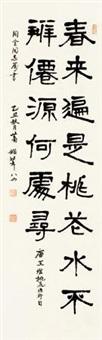 隶书 镜片 纸本 by xiao xian