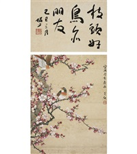 枝头好鸟亦朋友 (birds on the plum blossom branch) (2 works) by deng bai
