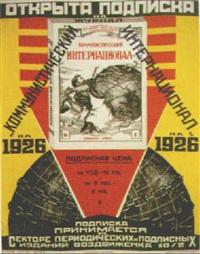 l'abonnement à la revue l'internationale communiste pour 1926 est lancé by posters: soviet