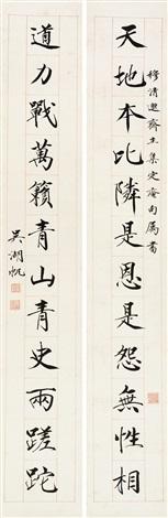 楷书十二言联 couplet by wu hufan