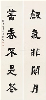 隶书五言 对联片 金笺 ( clerical script calligraphy) (couplet) by rao zongyi