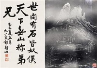 山居图 行书七言句 (2 works) by lang jingshan