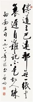 行书 立轴 水墨纸本 by qi gong