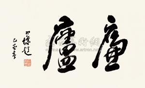 行书廉庐 by liang hancao