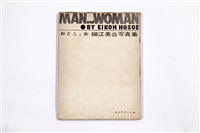 man and woman (otoko to onna) (bk w/34 works) by eikoh hosoe