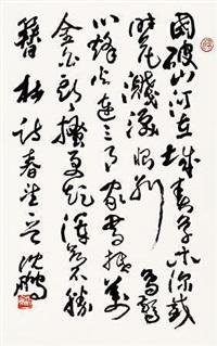 """杜甫""""春望"""" by shen peng"""